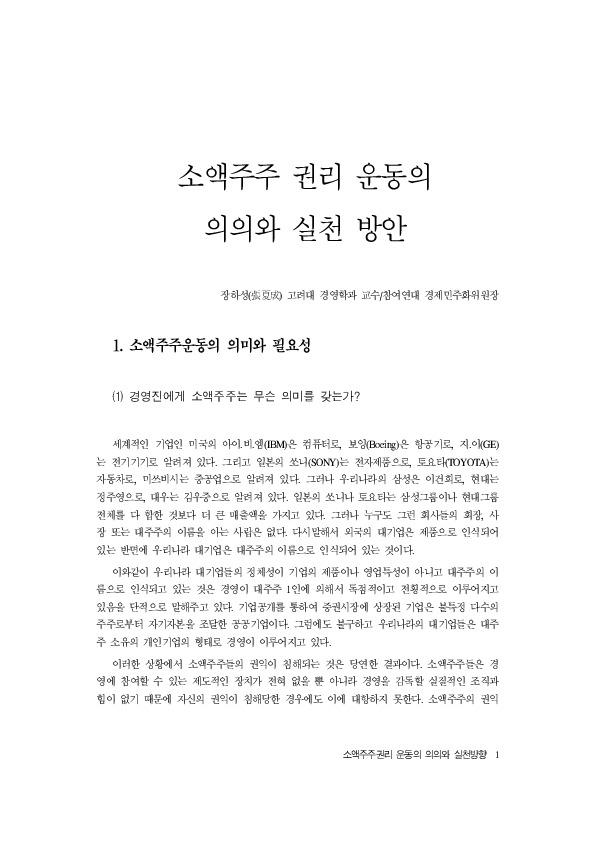 소액주주 권익운동에 관한 정책토론회