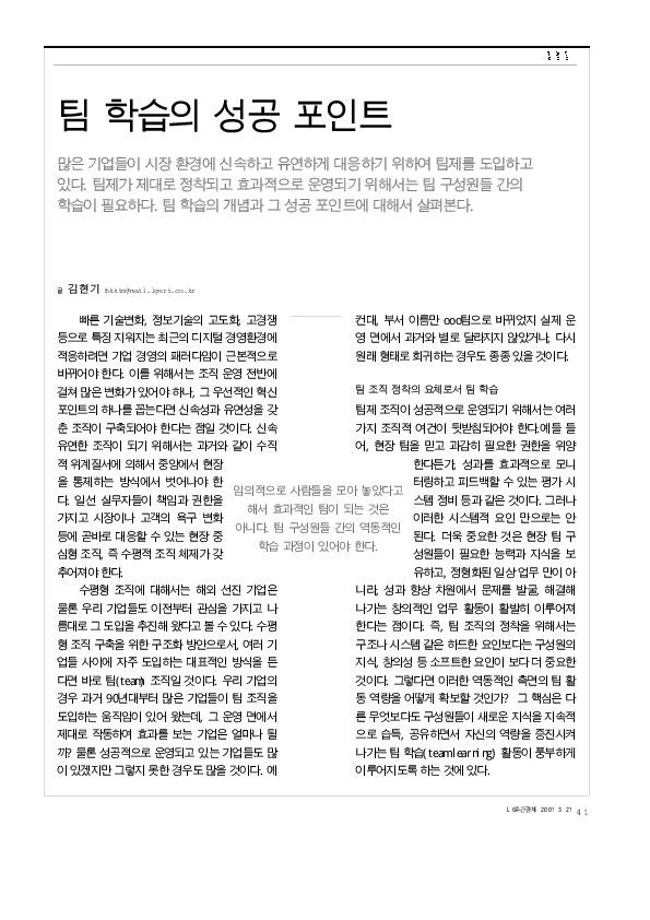 팀 학습의 성공 포인트 [LG 주간경제 615, 2001-3-21]