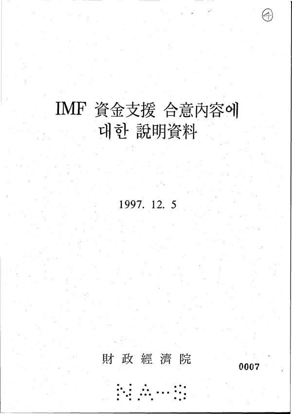 IMF 자금지원 합의내용에 대한 설명자료