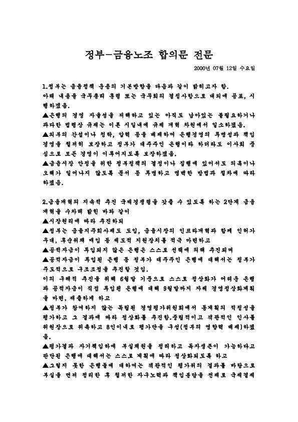 금융노련 총파업 정부 합의문 (2000.7.12)