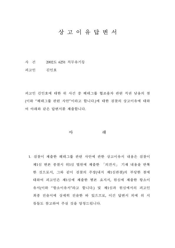 상고이유답변서 (해태부분