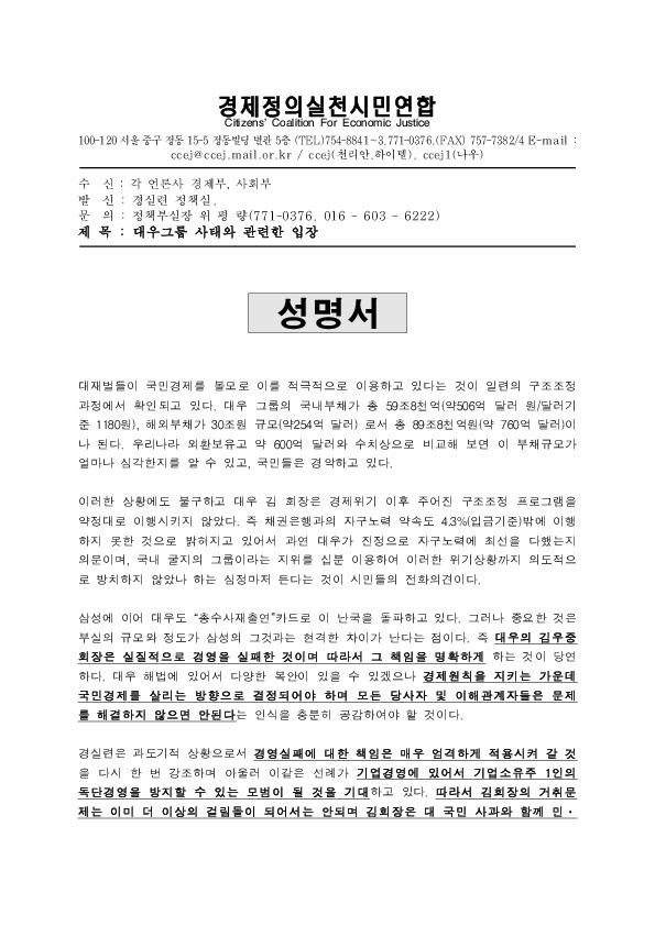 1999-07-21 대우그룹의 신속하고도, 신중하며, 정교한 해결을 촉구함