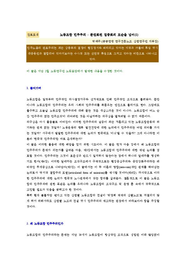 박태주 - 노동조합 민주주의 - 분권화된 집중화의 모순을 넘어 [노동사회 2001.3]