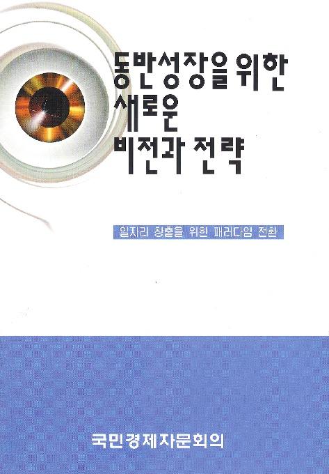 국민경제자문위원회 - 동반성장을 위한 새로운 비전과 전략 (2006, 전문)