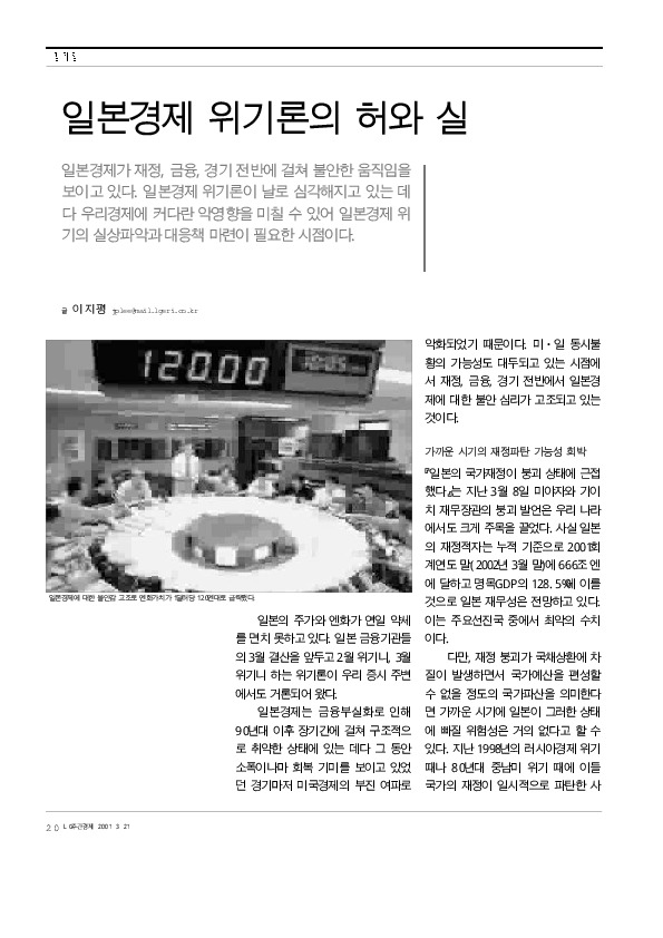 일본경제 위기론의 허와 실 [LG 주간경제 615, 2001-3-21]