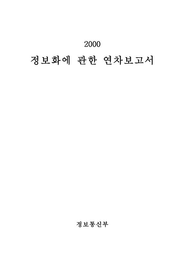2000년 정보화 연차 보고서