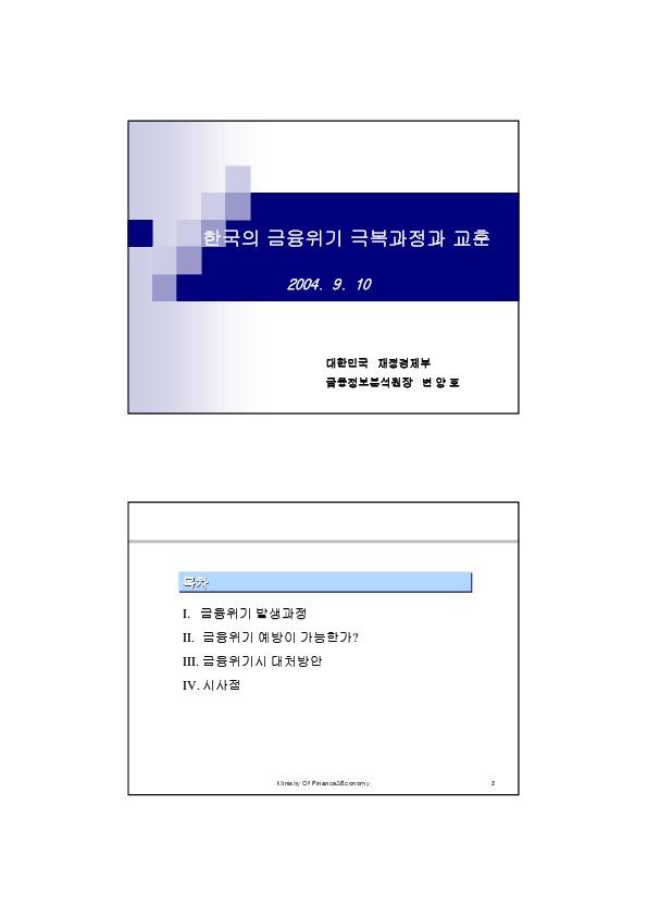 변양호 - 한국의 금융위기 극복과정과 교훈 SERI 2004091003