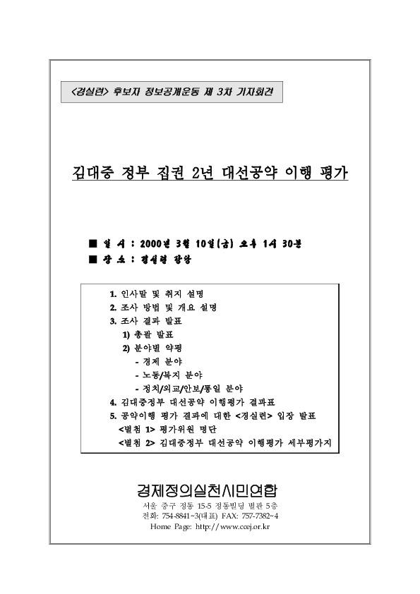 2000-03-10 김대중정부대선공약이행평가자료집