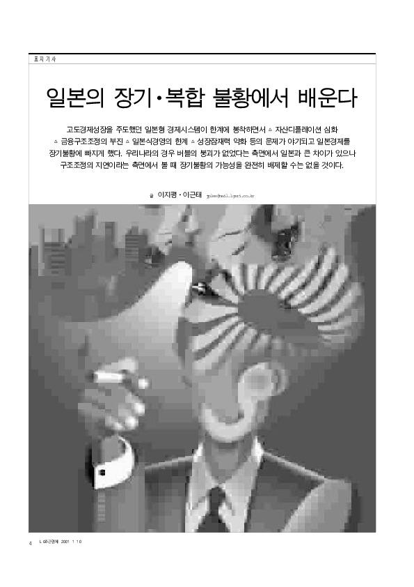 일본의 장기복합불황에서 배운다 (주간경제 605호 2001-1-10)