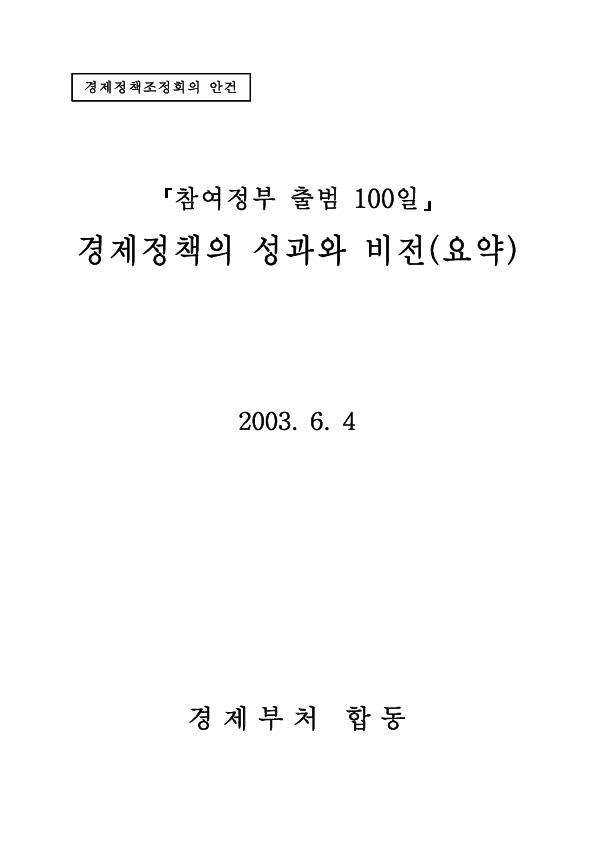 경제정책조정위원회 - [참여정부 출범 100일]경제정책의 성과와 비전(요약) (2003)