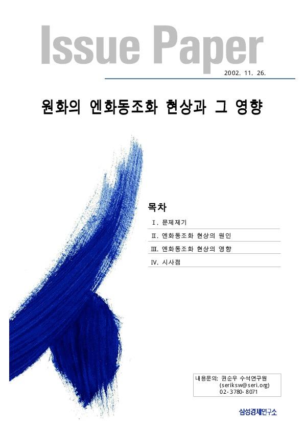 원화의 엔화동조화 현상과 그 영향 [SERI 2002.11.26]