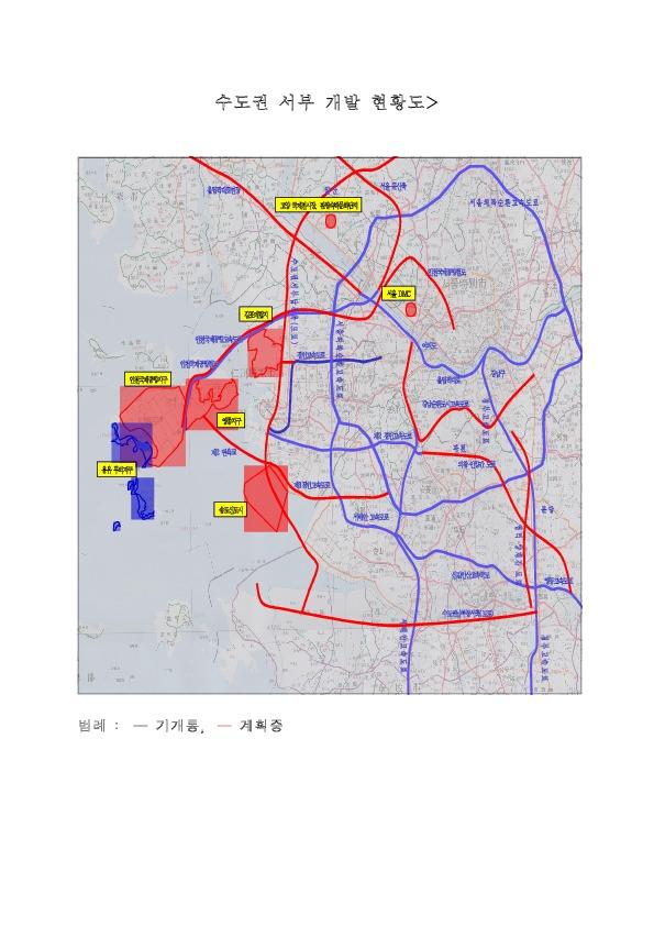 재정경제부 - 동북아 비즈니스 중심국가 실현 방안 4