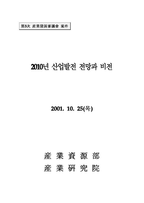 산자부 - 2010년 산업발전 전망과 비전