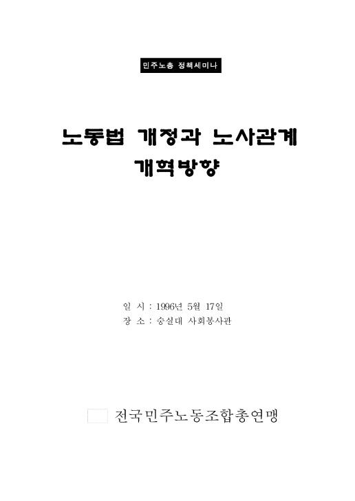 [토론회자료집]노동법개정 세미나(96.5)