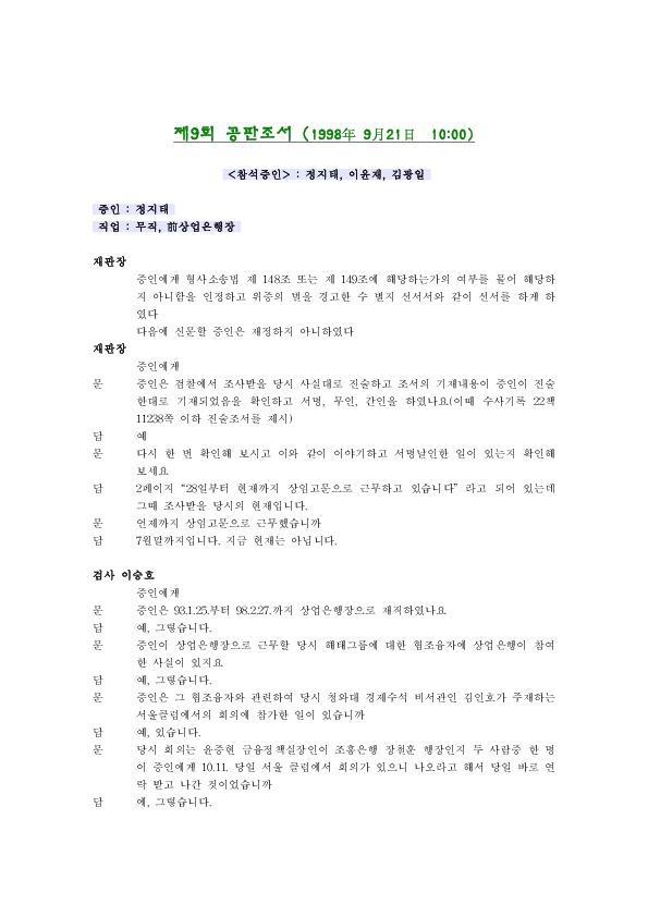 제9회 공판기록 (98.09.21) 정지태, 이윤재, 김광일