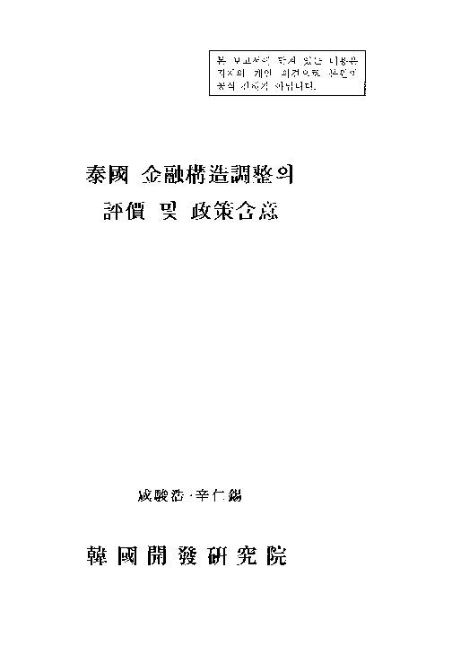 태국 금융구조조정의 평가 및 정책함의