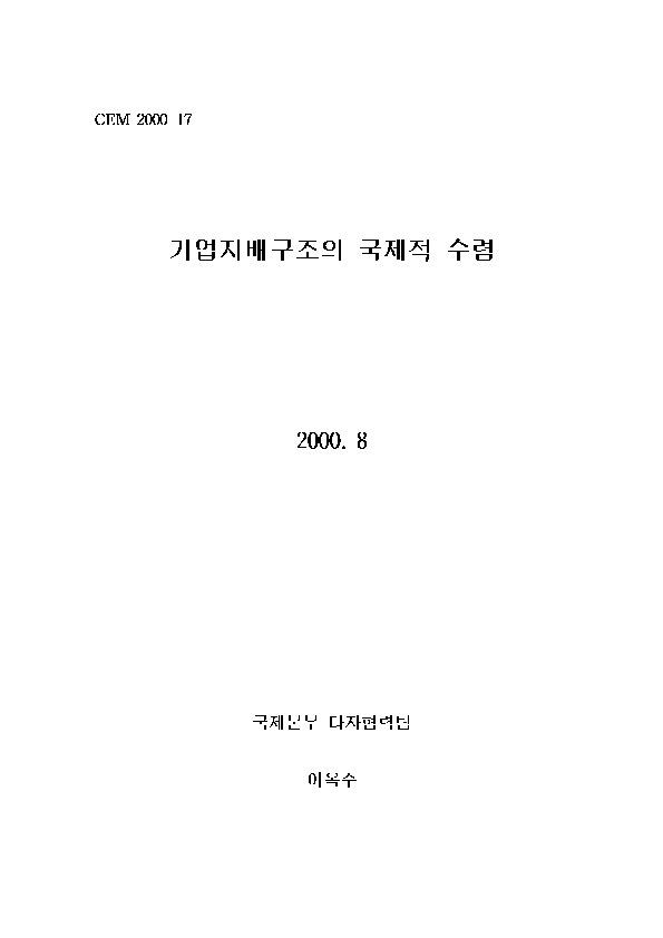 이옥주 - 기업지배구조의 국제적 수렴 (2000-08-10)