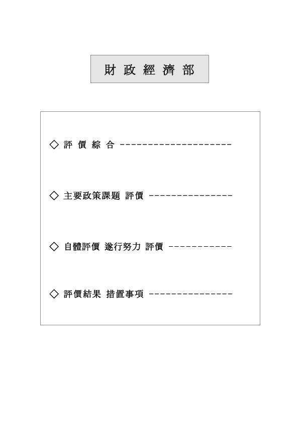 정부업무심사평가 보고회 2000.7.26 재정경제부
