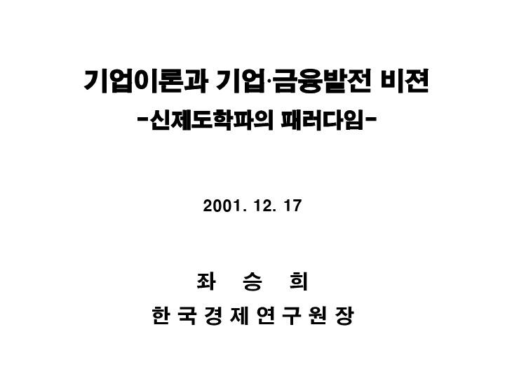 좌승희 - 신제도학파의 패러다임 (2001)_자료집