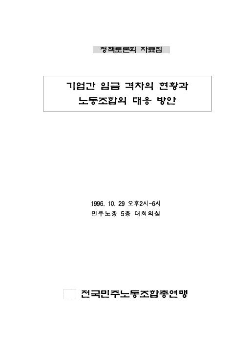 [토론회자료집] 기업간 임금격차 현황과 노조의 대응방안