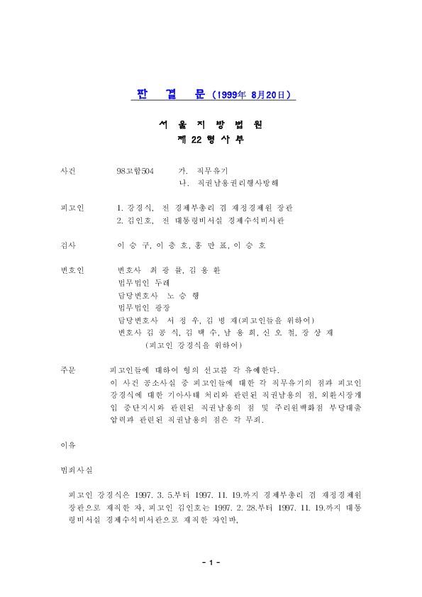 제27회 공판기록 (99.08.20)  판결문(한글)
