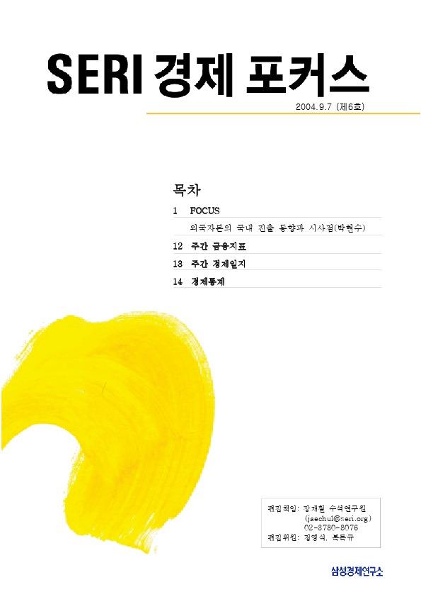 박현수 - 외국자본의 국내진출 동향과 시사점 [SERI경제포커스 6호 2004]