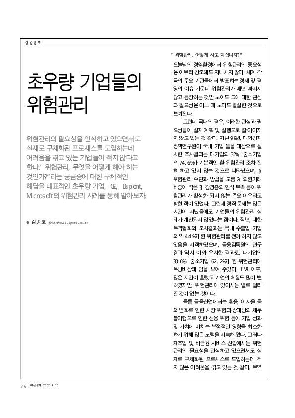 초우량 기업들의 위험관리 [LG주간경제 2002.4.10]