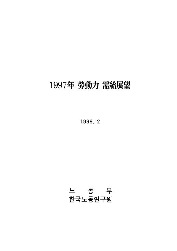 1999년 노동력 수급전망 -1999-