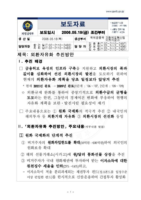 재정경제부 - 외환자유화 추진방안 (2006.5)