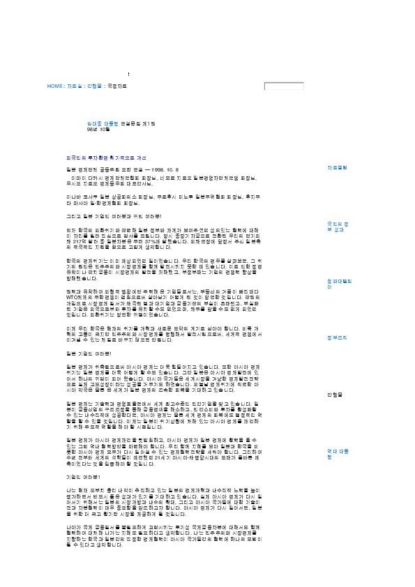 김대중 - 외국인의 투자환경 획기적으로 개선 (1998.10.8)