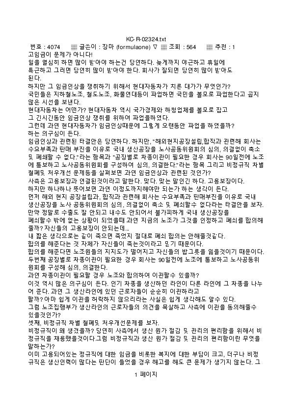 현대차 노사협상 [관련 온라인 게시판 토론글 발췌]