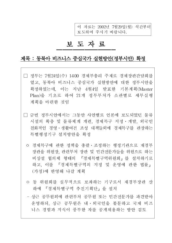 재정경제부 - 동북아 비즈니스 중심국가 보도자료(020729)