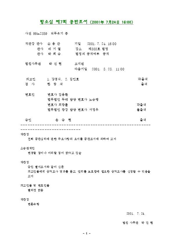 제7회 (2001.07.24) - 윤증현