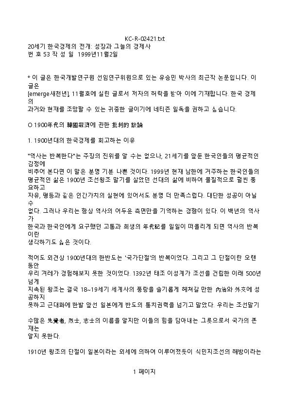 유승민 - 20세기 한국경제의 전개 -성장과 그늘의 경제사-