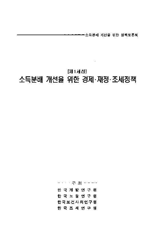 소득분배 개선을 위한 경제·재정·조세정책 : 제1세션 (소득분배 개선을 위한 정책토론회)
