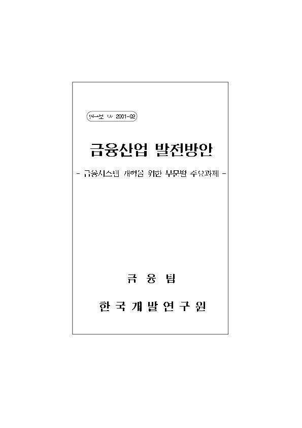 KDI - 금융산업발전방안 (2002)