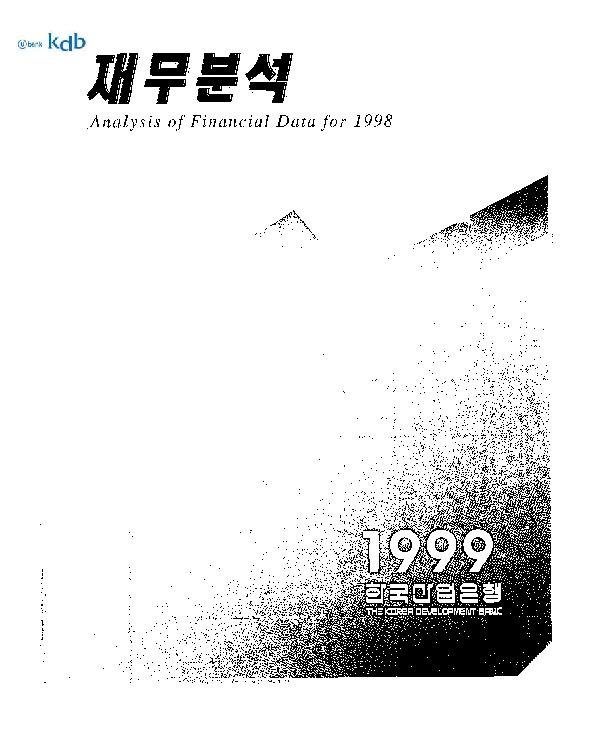 기업재무분석 1998