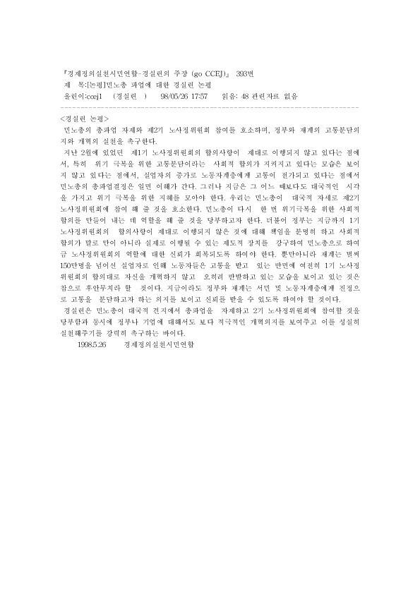 98-05-16 민노총의 총파업 자제와 제2기 노사정위원회 참여를 호소하며...