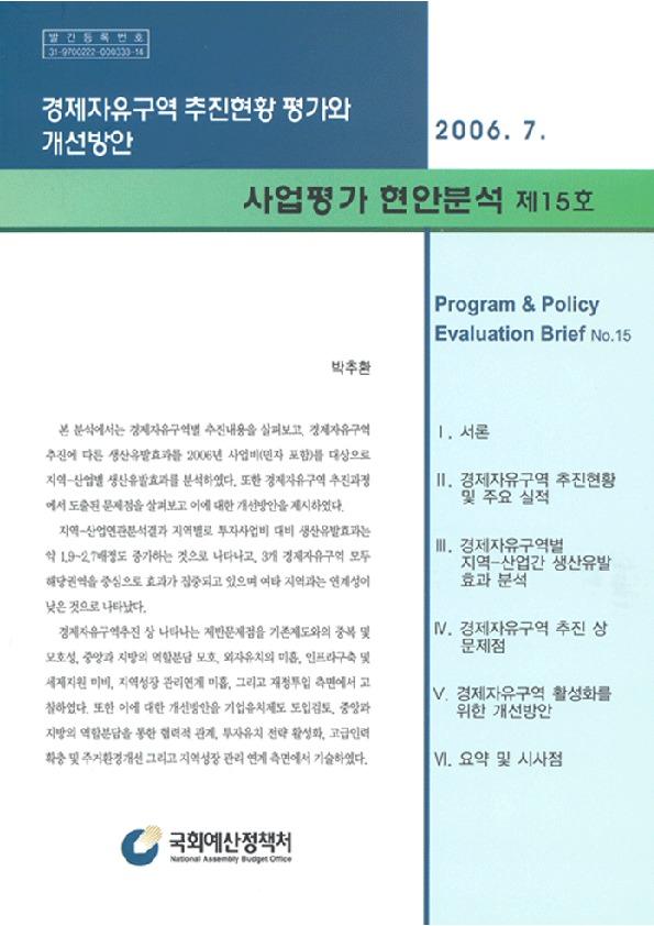국회예산정책처 - 현안15호-경제자유구역추진현황평가및개선방안3 (2006.7.26)