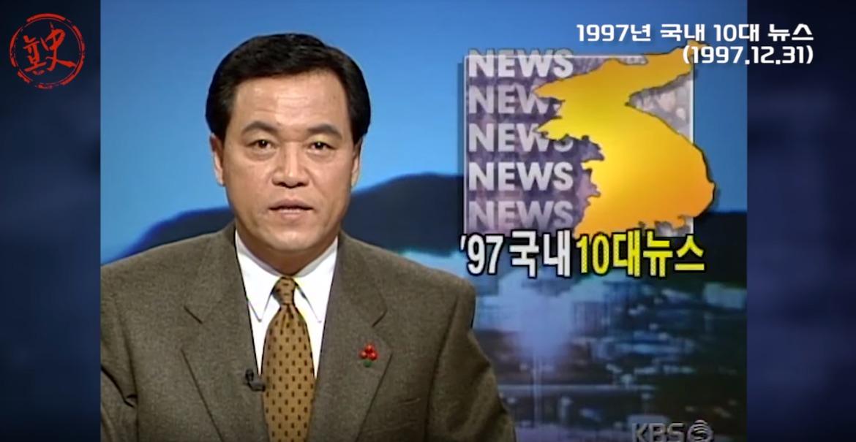 [뉴본史] 다사다난했던 1997년... 10대 뉴스는? (1997.12.31.)
