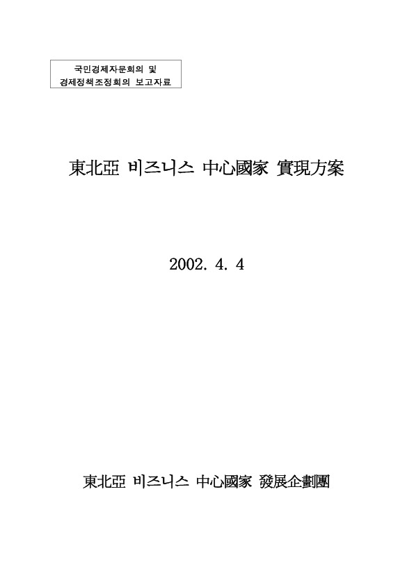 재정경제부 - 동북아 비즈니스 중심국가 실현 방안 1
