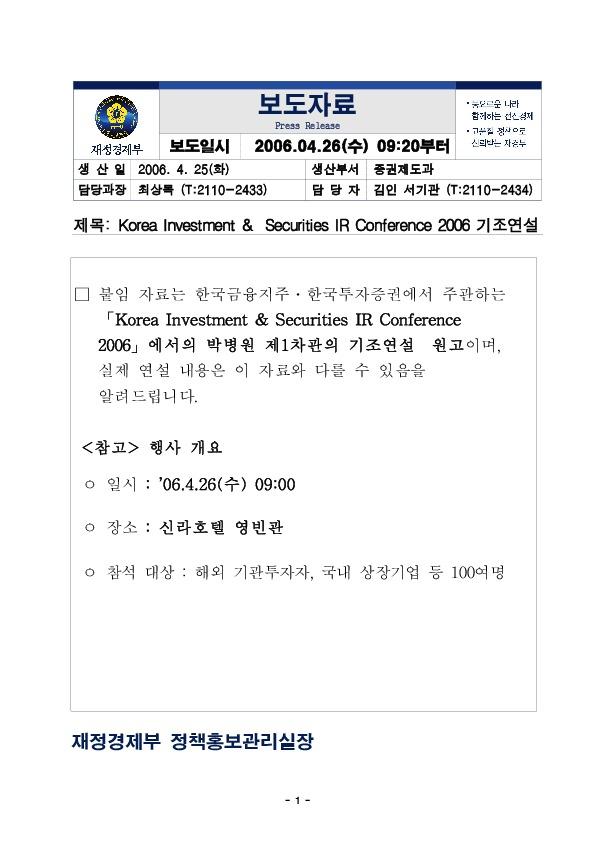박병원 재경부 제1차관 - Korea Investment _ Securities IR Conference 2006 기조연설 [2006.4.26]