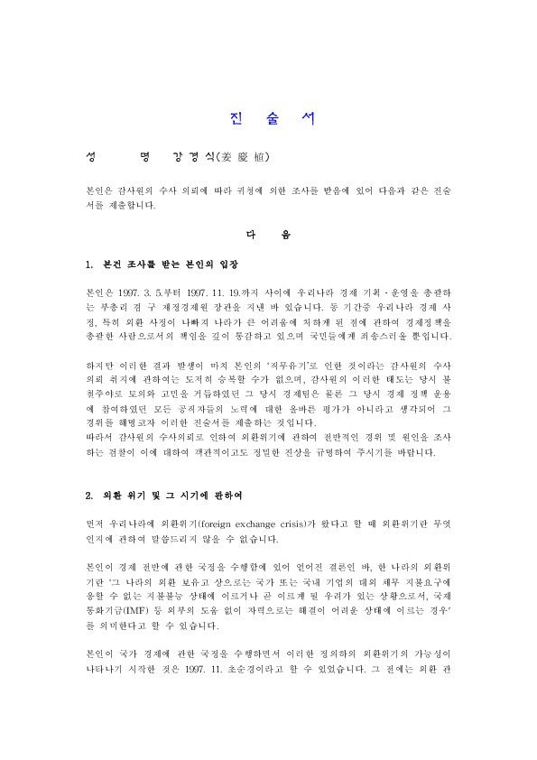 강경식 - 검찰진술서