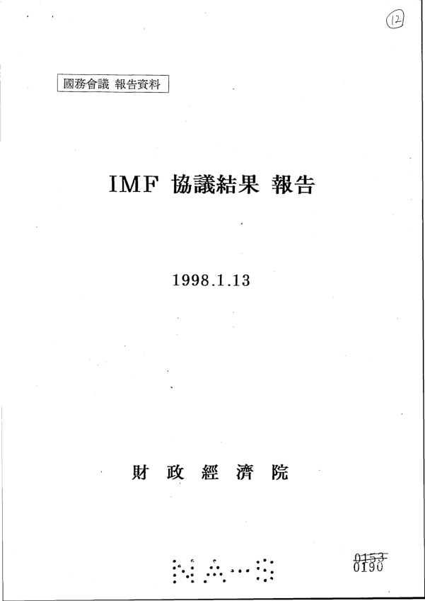 IMF 협의결과 보고