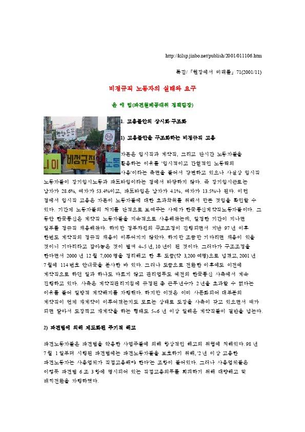 윤애림 - 비정규직 노동자의 실태와 요구 [현장에서미래를 71, 2001.11]