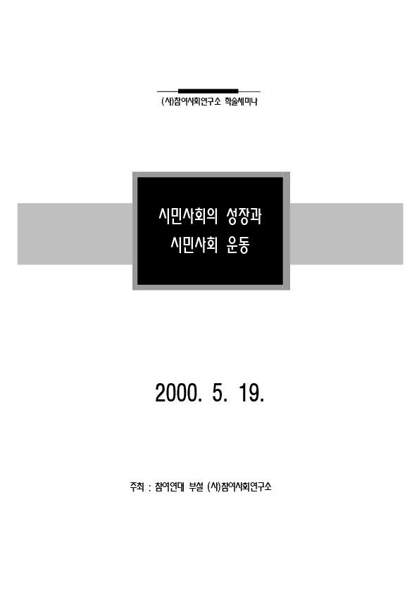 시민사회의성장과 시민사회운동-학술세미나 자료 (519-학술세미나자료집)