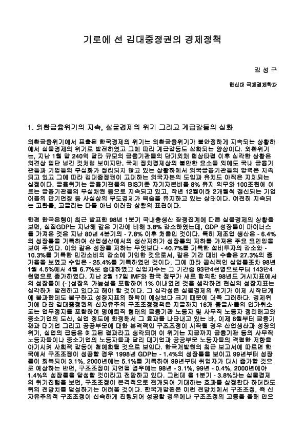 기로에 선 김대중정권의 경제정책 - 김성구 (98.6)