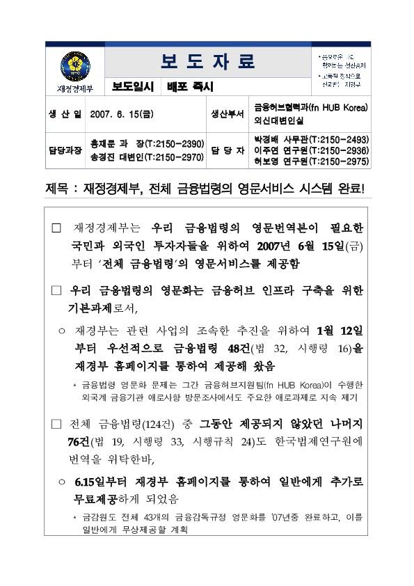 재정경제부, 전체 금융법령의 영문서비스 시스템 완료 (2007.6.15)