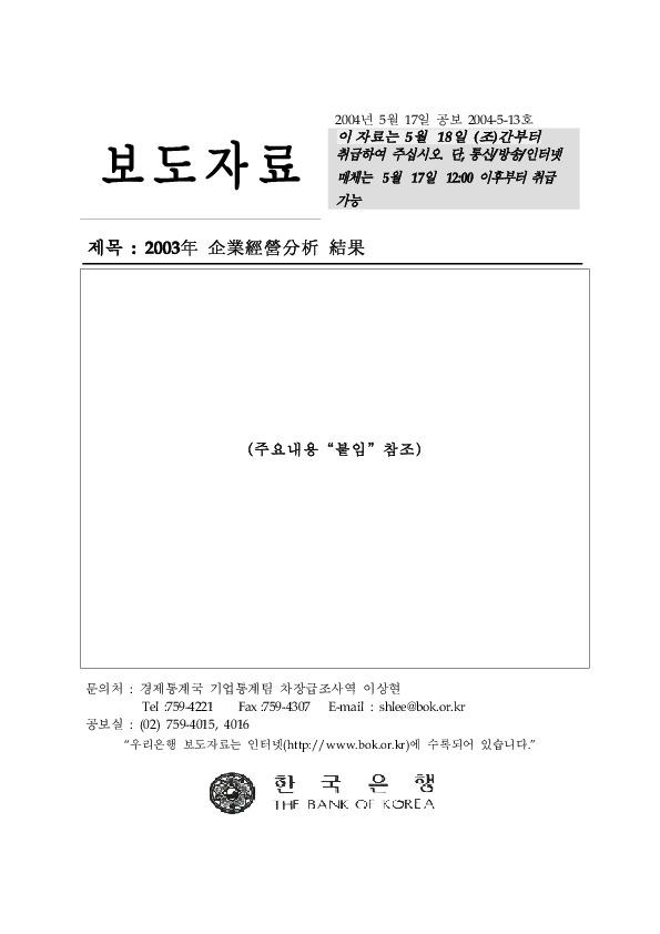 한국은행 - 2003년 기업경영분석 (2004-5-18)