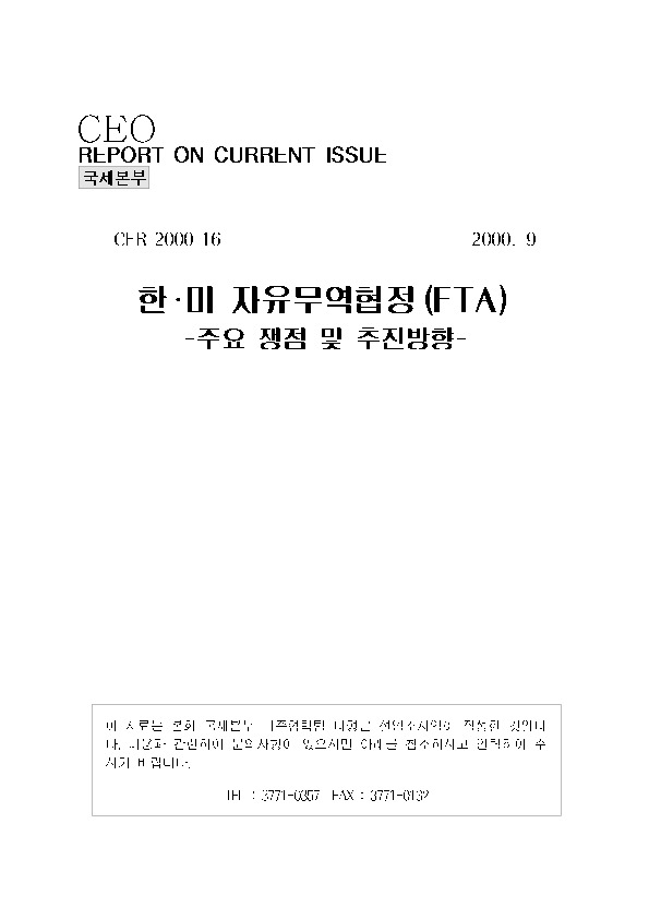 한미 자유무역협정(FTA) (전경련 2000)